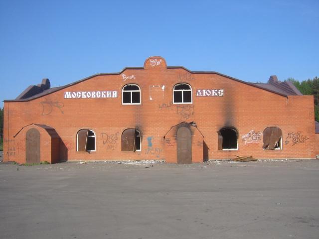 московский люкс