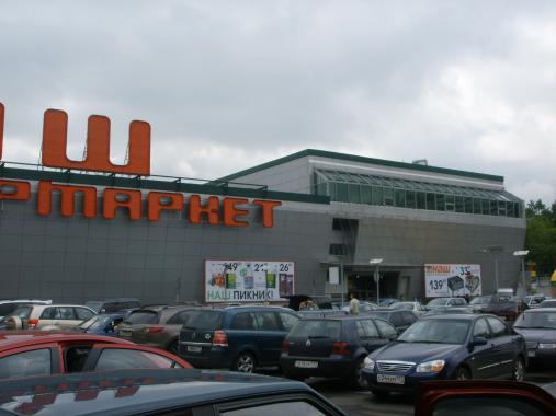 """фрагмент фасада торгового центра """"Наш гипермаркет"""""""