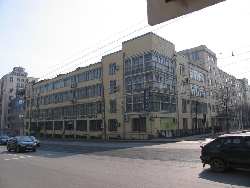 Российский государственный социальный университет (РГСУ) Стромынка ул., 18 Москва
