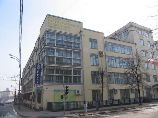 Российский государственный социальный университет (РГСУ) - Стромынка ул., 18 Москва