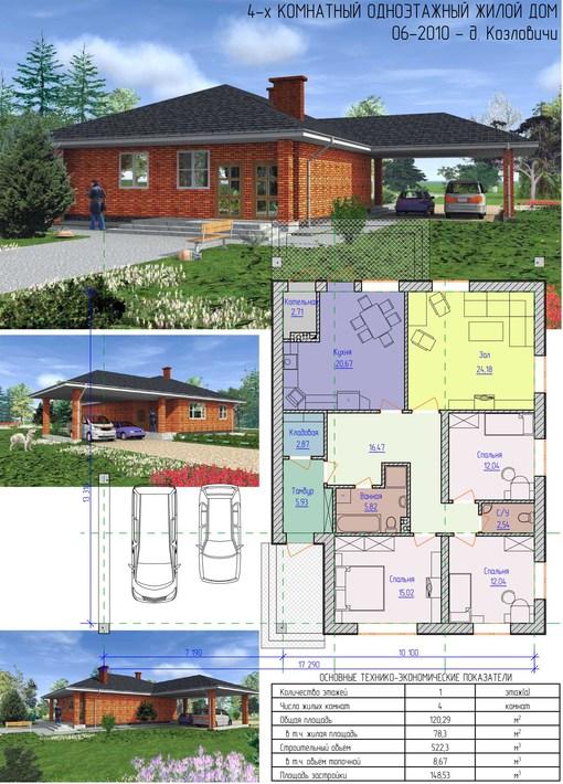 06-2010 - Проект одноэтажного жилого дома с навесом для двух машин