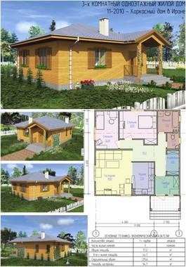 11-2010 - Проект каркасного одноэтажного жилого дома в Иране