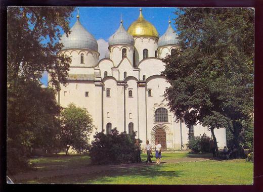 Новгород. Софийский собор 1981