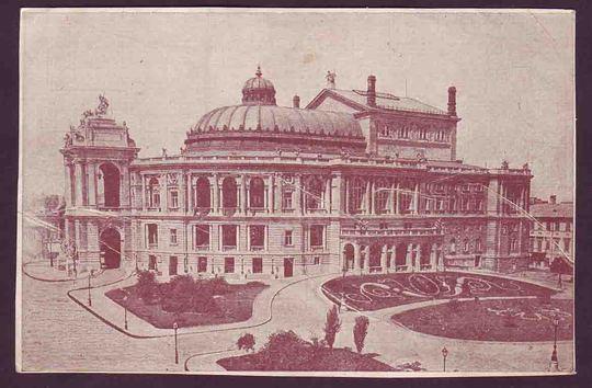 ОДЕССА. Здание Театра