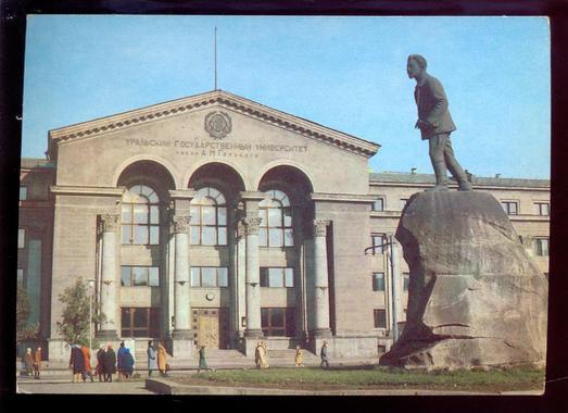 Свердловск. Уральский государственный университет