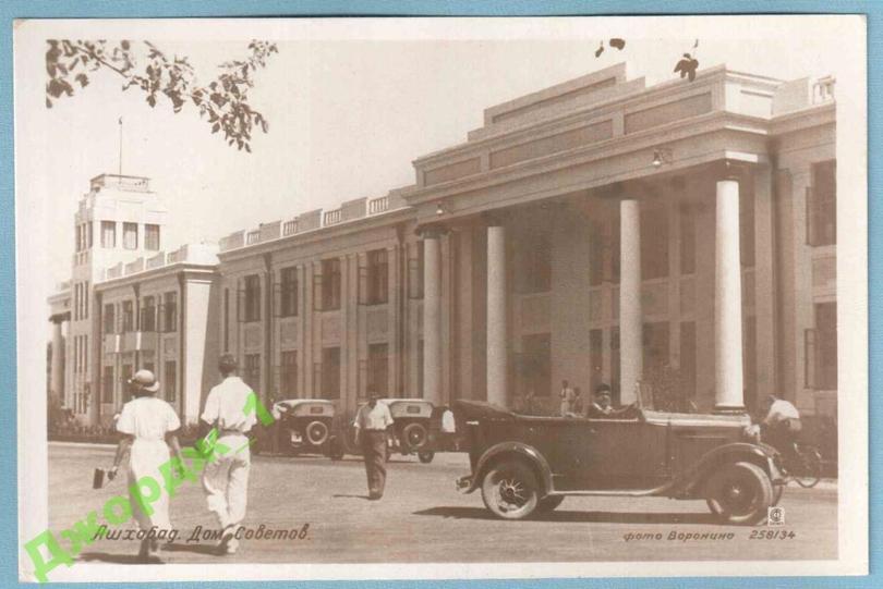 Ашхабад Дом Советов