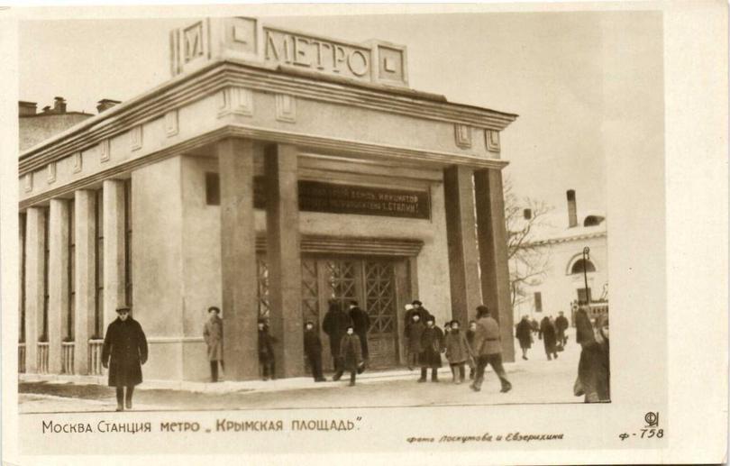 """Москва, станция метро """"Крымская площадь"""""""