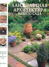 Ландшафтная архитектура вашего сада.