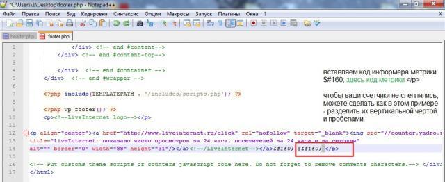 3. вставить код информера Метрики в файл footer