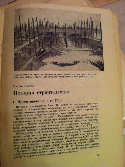 книга страница истории