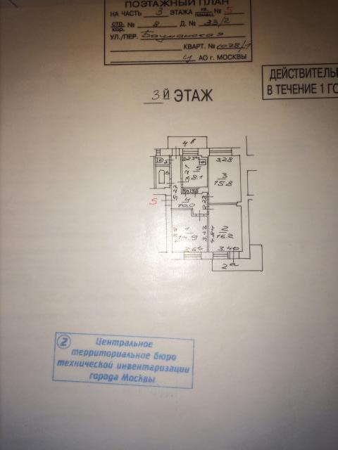 Москва, Бауманская улица, дом 33/2, строение 8 (ЦАО, район Басманный)