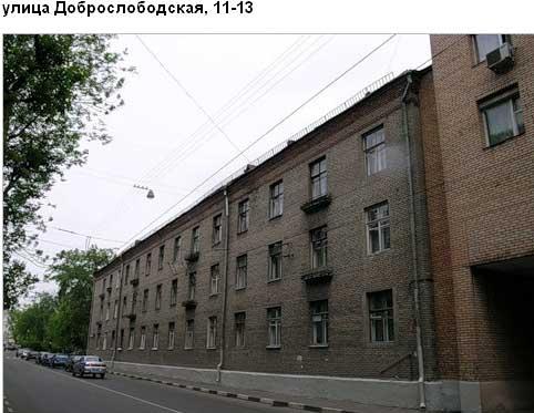 Москва, Доброслободская улица, дом 11-13, Серия II-01 (ЦАО, район Басманный)