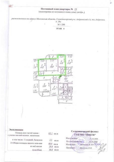 п111м (отр.адм.) помогите определить серию дома