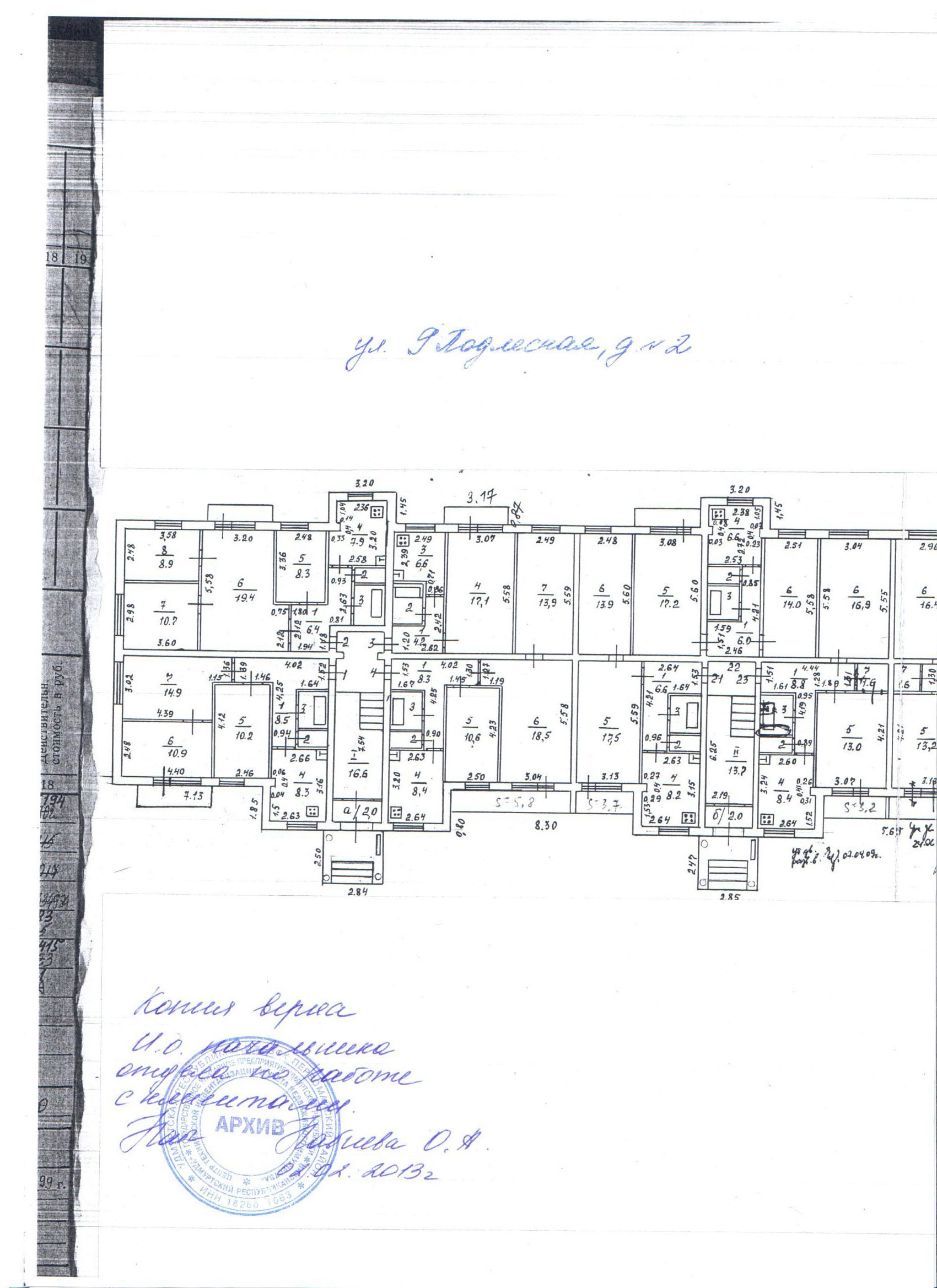 Дома 1-439А с лоджиями + планировки квартир
