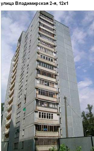 Москва, 2-я Владимирская улица, дом 12, корпус 1 (ВАО, район Перово)