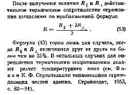 формула 13