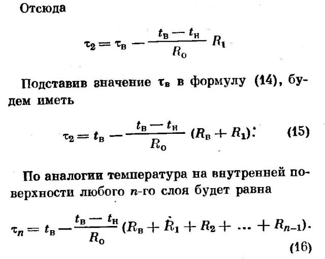 формулы 15, 16