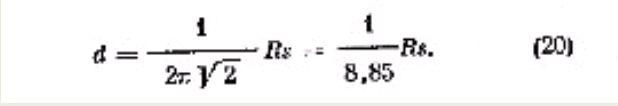 формула 20