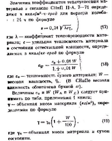 формулы 17,18,19