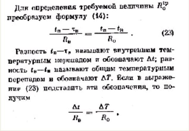 формула 23