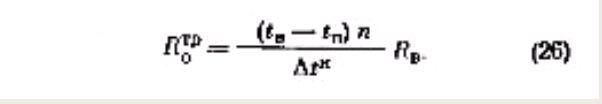 формула 26