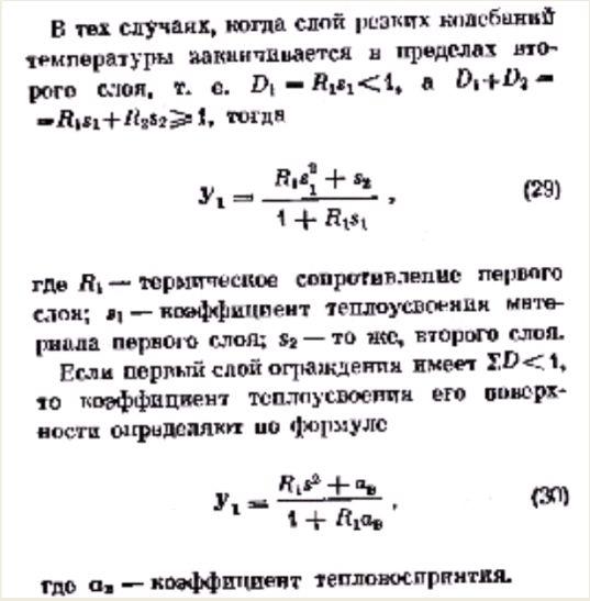 Расчет ограждающих конструкций при их периодическом прогреве в летних условиях.ф-лф 29,30