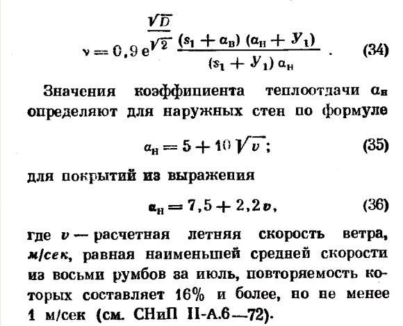 Расчет ограждающих конструкций при их периодическом прогреве в летних условиях.формулы 34,35,36