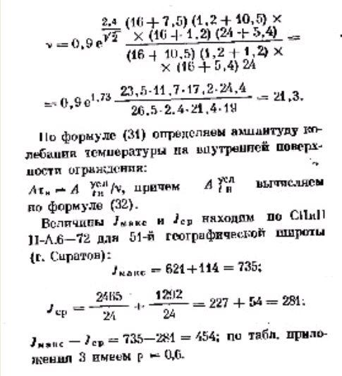 Результаты вычислений  к примеру 4