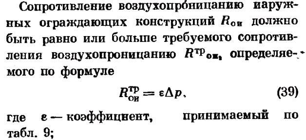 Расчет ограждений на воздухопроницаемость.формула 39