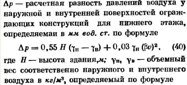 Расчет ограждений на воздухопроницаемость.формула 40