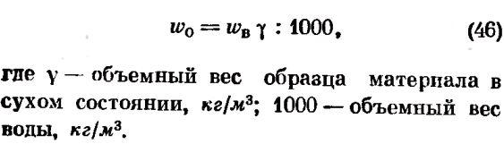 Весовая и объемная влажность.формула 46