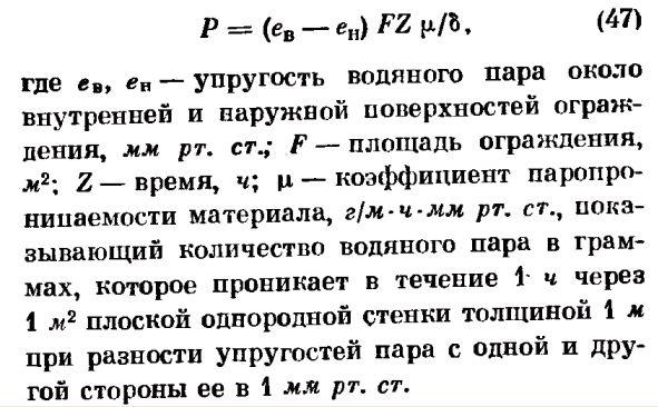 Паропроницаемость ограждений. формула 47
