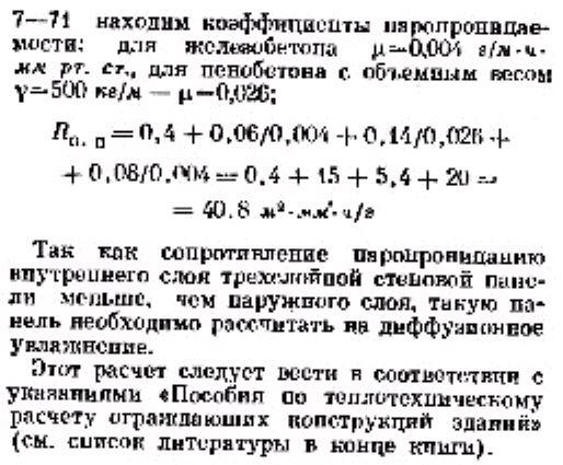 Паропроницаемость ограждений.формула вычисления коэффициента