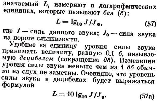 Общие понятия о звуке и его свойствах. формулы 57 и 57а