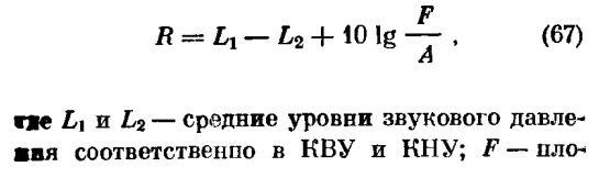 Понятие о методике измерения звукоизоляции.Фото формулы 67