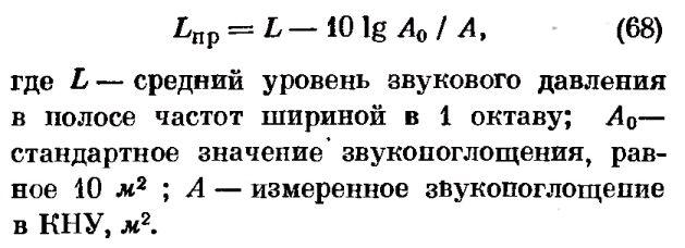 Понятие о методике измерения звукоизоляции.  Фото формулы 68