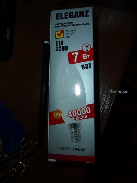 Тест фотодиодной энергосберегающей лампы Eleganz, отзывы
