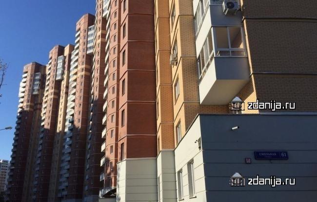 Москва, Смольная улица, дом 61, корпус 1 (САО, район Левобережный)