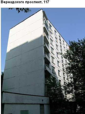 Москва, проспект Вернадского, дом 117 (ЗАО, район Тропарево-Никулино)