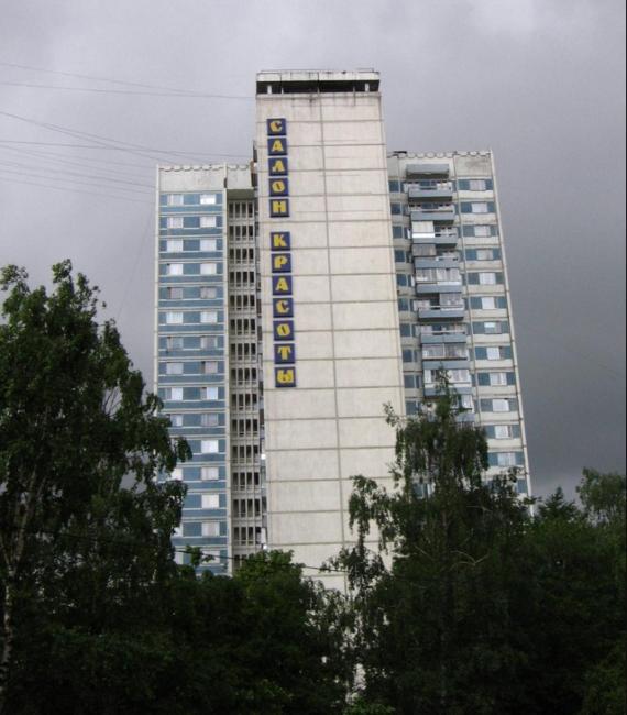 Москва, улица Свободы, дом 61, корпус 2, Серия П-4 (СЗАО, район Северное Тушино)