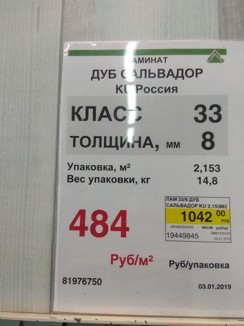 Ламинат, паркетная доска в Леруа Мерлен (Москва), цены 2019