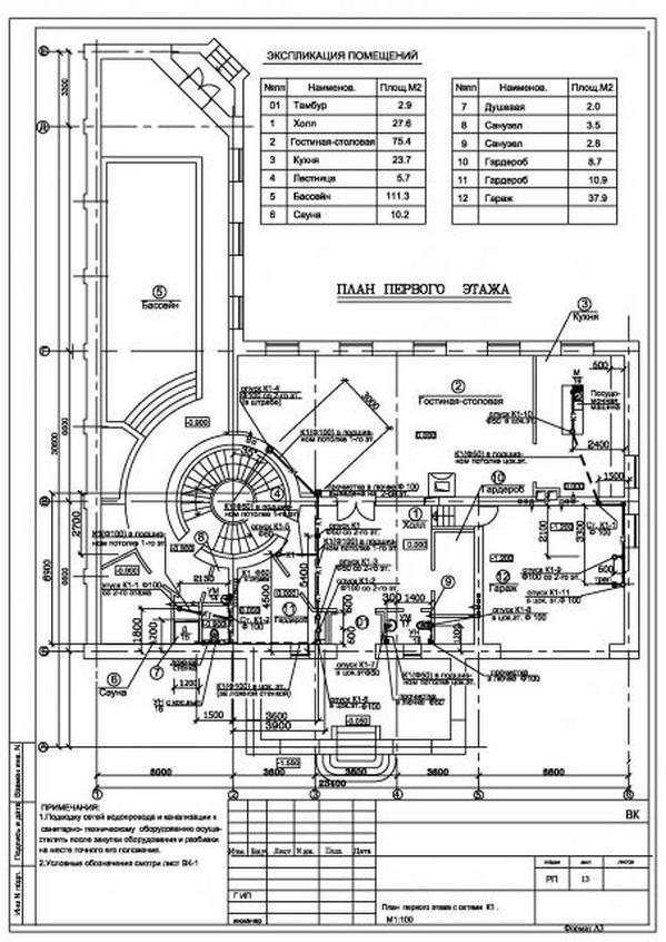 План 1-вого этажа