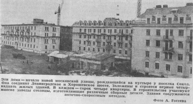 Москва, Новопесчаная улица, дом 13, корпус 1 (САО, район Сокол)