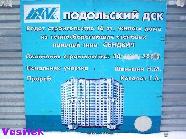 349/01 серия домов - 17 этажный панельные дома - Подольск, Павловский Посад