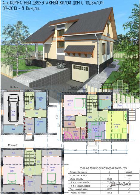 09-2010 - Проект дома с мансардой, и гаражом в подвале