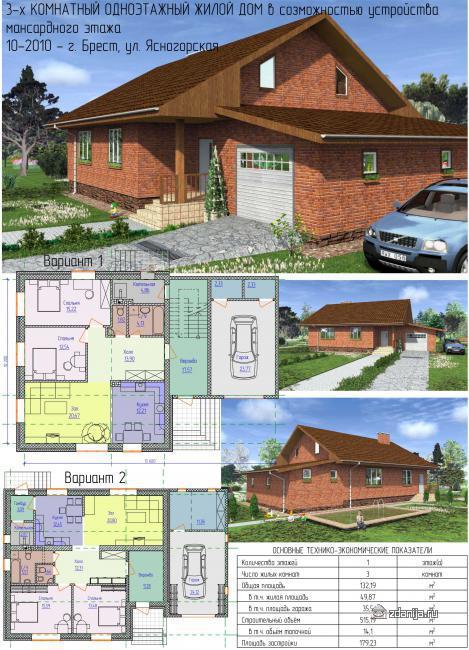 10-2010 - Проект жилого дома с гаражом и возможностью устройства мансардного этажа