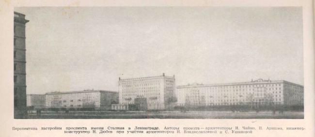 Фото. Рис. Перспектива застройки проспекта имени Сталина в Ленинграде