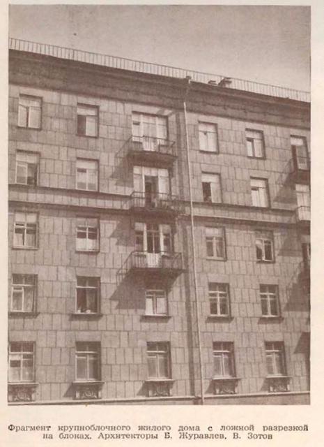 Фото. Рис. Фрагмент крупноблочного жилого дома с ложной разрезкой на блоках