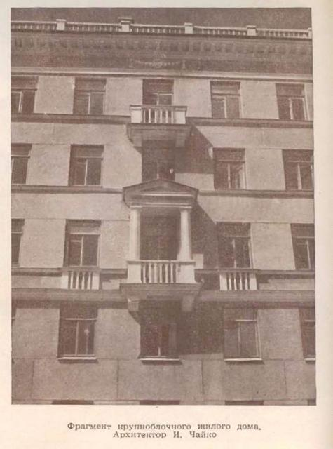Фото. Рис. Фрагмент крупноблочного жилого дома