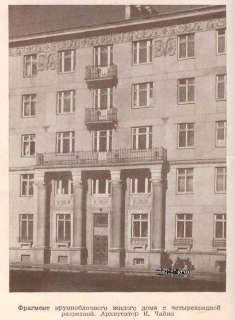 Фото. Рис. Фрагмент крупноблочного жилого дома с четырехрядной разрезкой